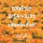 vitamin fair 3/14~3/31